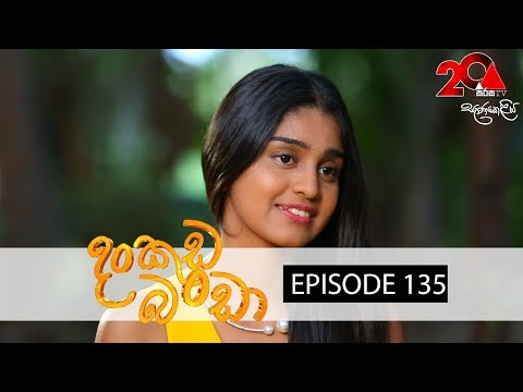 Dankuda Banda | Episode 135 | Sirasa TV 30th August 2018 [HD]