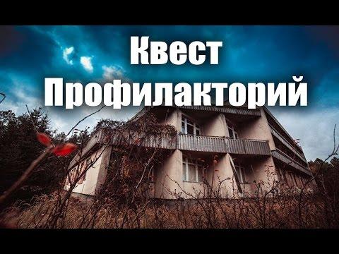 """Квест """"Профилакторий"""" в Бресте от Kubo.by"""