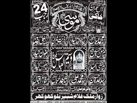 Live Majlis e Aza 24 Rajab 2019 Imam Bargah Aale Imran Khaki  (www.baabeaza.com)