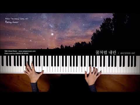 뷰티인사이드 The Beauty Inside OST : 꿈처럼 내린 Falling In Love - 다비치 Davichi | Piano Cover 피아노 커버