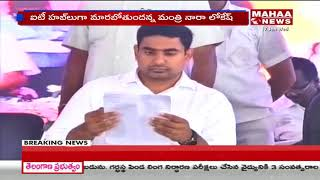 Nara Lokesh inaugurates 16 IT Companies at Mangalagiri