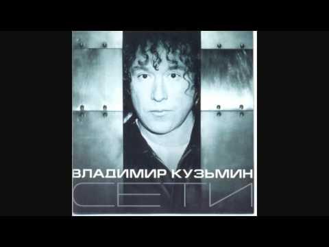 Владимир Кузьмин - Снится Мне Маленький Город