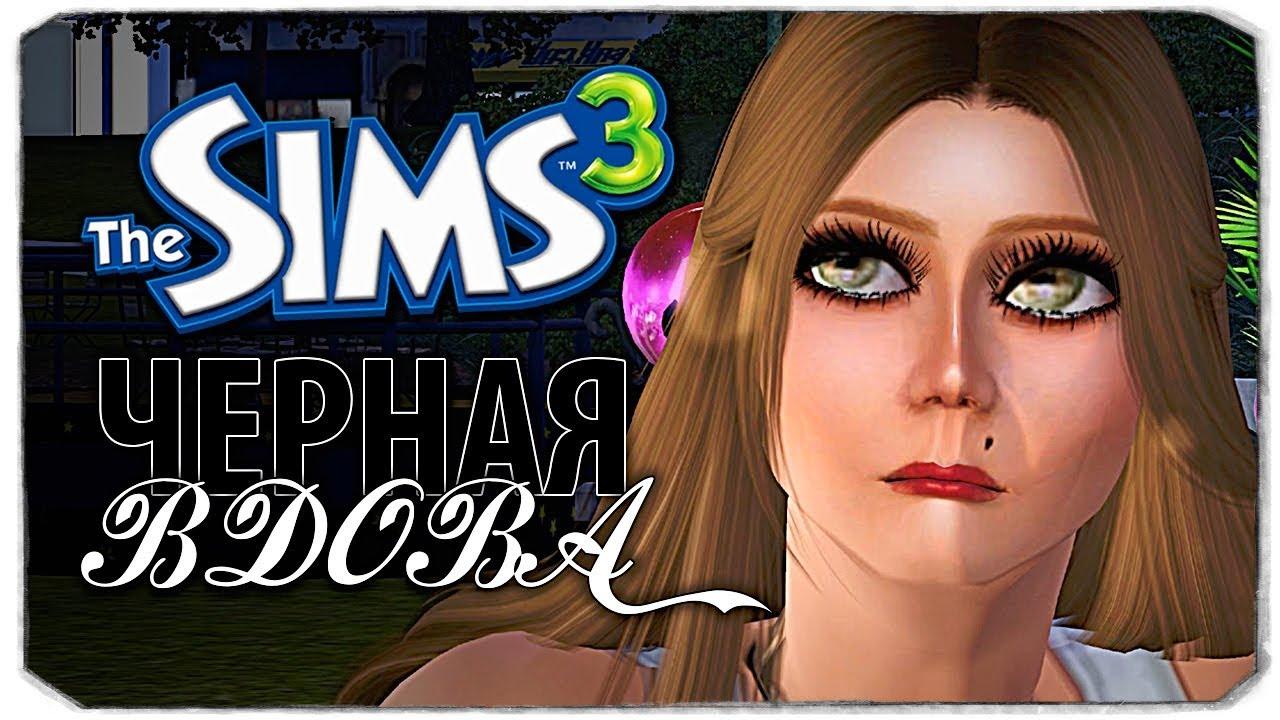 ШОК-РЕАКЦИЯ НА ИЗМЕНУ - The Sims 3 ЧЕЛЛЕНДЖ - ЧЕРНАЯ ВДОВА, #28