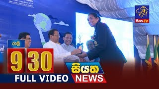 Siyatha News 09.30 PM | 08 - 03 - 2019