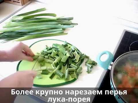 Как приготовить Лук-Порей Вкусное блюдо. Турецкая кухня. Zeytinyağlı Pırasa yemeği nasıl yapılır