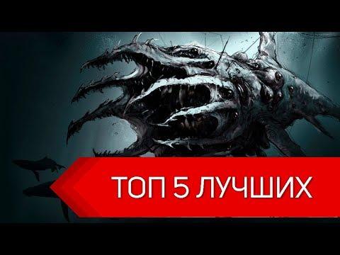 ТОП 5 лучших страшных игр - Лучшие хорроры