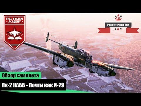 Як-2 КАББ - Лучше чем И-29? War Thunder