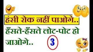 मजेदार हिन्दी चुटकुले-Funny Hindi Jokes Part-3