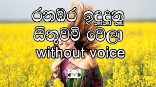 Ranabara Indu Dunu Karaoke (without voice) රනඹර ඉඳුදුනු සිතුවම් වෙලා