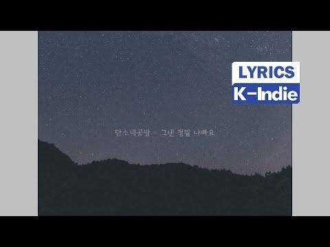 [Lyric Video] Damsonegongbang (담소네공방) - You Are So Bad (그댄 정말 나빠요)