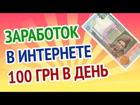 Как заработать в интернете 10 грн