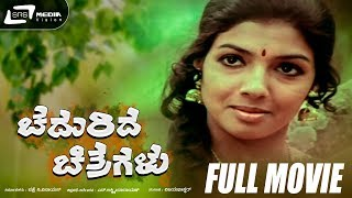 Chadurida Chithragalu | Kannada Full Movie | Rajesh | Aarathi | Social Movie
