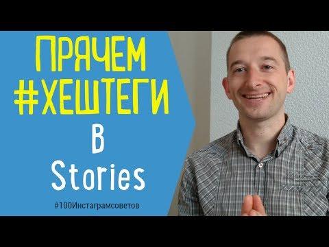 Хештеги в Инстаграм-Stories| Прячем Хештеги в Сторис | #100Инстаграмсоветов от Ивана Шевцова