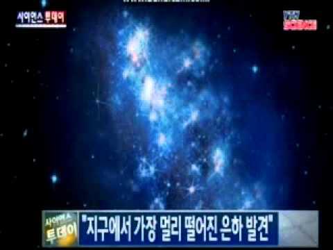 """""""지구에서 가장 멀리 떨어진 은하 발견"""" / YTN 사이언스"""