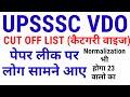 UPSSSC VDO CUT OFF LIST PAPER LEAK NORMALIZATION mp3