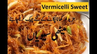 Meethi Seviyan        How to Make Seviyan at home         Vermicelli Bowl       Easy Food Recipes