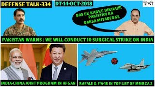 Indian Defence News:Pakistan warns India on Surgical Strike & Oppose S400 deal,F/A-18 vs Rafale