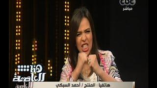 #هنا_العاصمة | أحمد السبكي : غصب عن عين الناس كلها فيلمي مكسر الدنيا .. وشاهد رد فعل الفنانة إيمي
