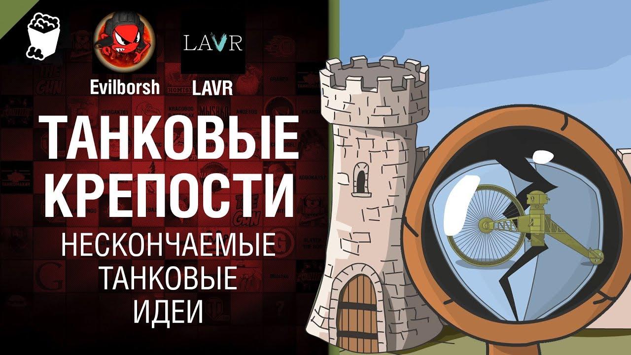 Танковые крепости от - Нескончаемые танковые идеи №17 - от LAVR и Evilborsh [World of Tanks]