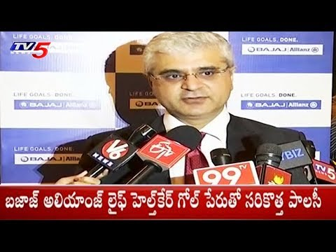 Bajaj Allianz 'Life Health Care Goal' has been launched | TV5 News