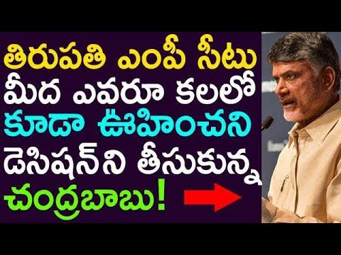 Chandrababu Naidu Took Sensational Decision On Tirupati MP Seat | Taja 30 |