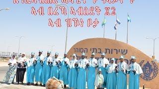 EGZIABHER HALAWINAYU GUASAYNAYU ( BET TMHRTI SENBET KDST DNGL MARYAM MEDHANEALEM  CHURCH ISRAEL )