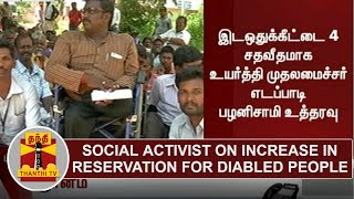 Social Activist Gnanam on Increase in Reservation for Disabled People | Thanthi TV