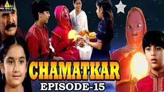 Chamatkar | Indian TV Hindi Serial Episode - 15 | Sri Balaji Video
