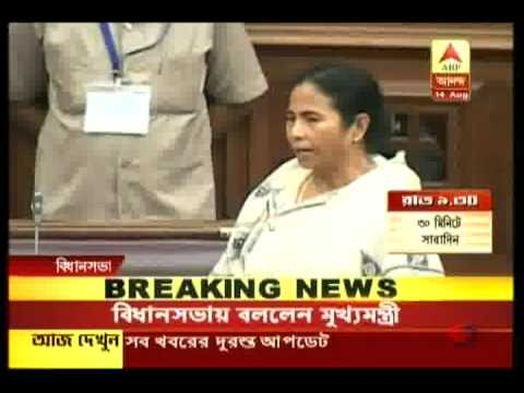 CM Ms. Mamata Banerjee at Assembly House on the eve of I-Day Part-1