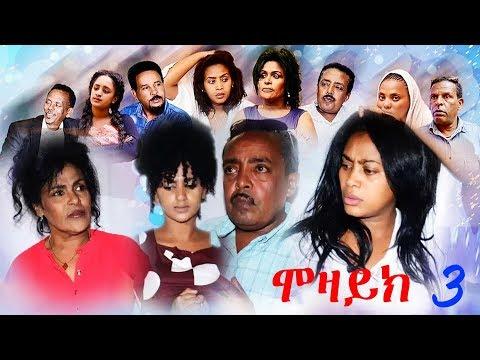 New Eritrean Film 2018 - MOZAIK - ሞዛይክ - Part 3 thumbnail