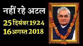 पूर्व प्रधानमंत्री अटल बिहारी वाजपेयी का निधन। INDIA NEWS VIRAL