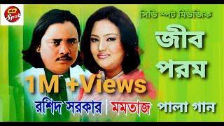 জীব পরম   পর্ব ০৩   Jib Porom   Bangla folk Pala Gaan    Momtaz   Roshid sorkar