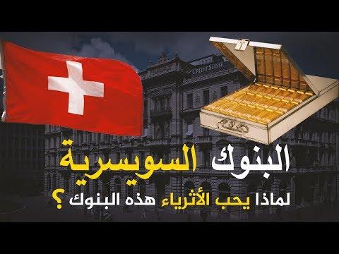 فيديو: بنوك سويسرا ...لماذا يعشق الأثرياء وضع أموالهم هناك
