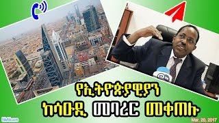 የኢትዮጵያዊያን ከሳዑዲ መባረር መቀጠሉ - Ethiopians in Saudi Arabia - DW