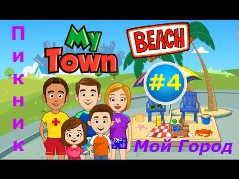 Мой Город - My town - #4 Пикник на Пляже - Beach Picnic. Симулятор Семьи, детская развивающая игра.