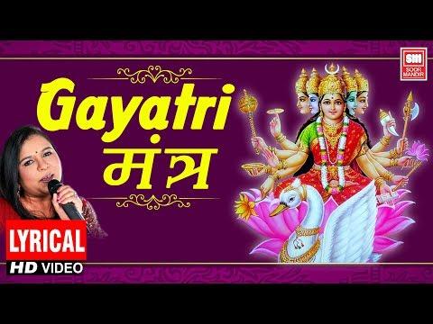 Gayatri Mantra | Sadhana Sargam | Devotional Lyrical Song