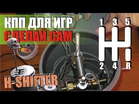 Как сделать рычаг КПП (H-shifter) для игр. подробно конструкция и сборка.