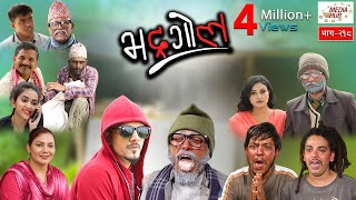 Bhadragol || Episode-218 || July-5-2019 || By Media Hub Official Channel