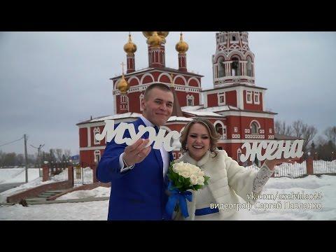 Сергей и Елизавета Тарасовы, Свадьба, Курган
