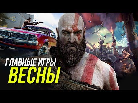 Главные игры весны: от Far Cry 5 до God of War