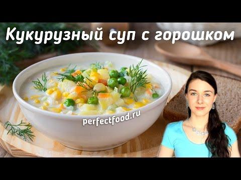 Кукурузный суп с горошком   Добрые рецепты