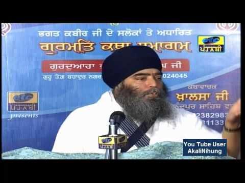 (30) salok kabeer je-Paramjit Singh Khalsa (anandpur sahib wale)