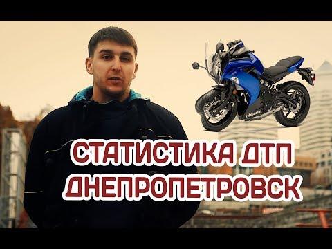 Статистика мото ДТП. Днепропетровск