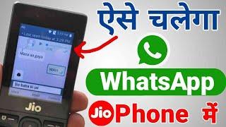 How to Install WhatsApp in Jio Phone | Tutorial of Use WhatsApp in JioPhone | in Hindi
