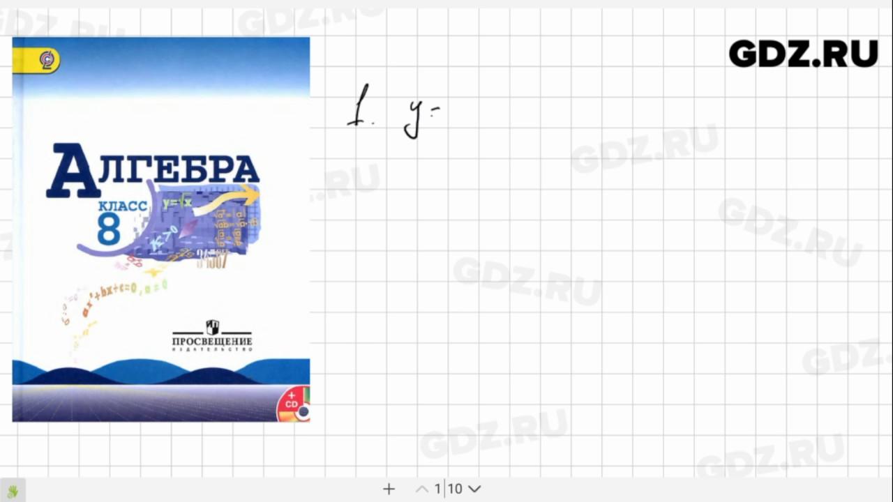 Миндюк нешков алгебра 8 класс учебник гдз