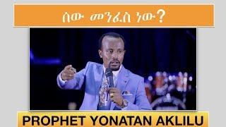 PROPHET YONATAN AKLILU AMAZING REVELATION - Sew Mndnew - AmlekoTube.com
