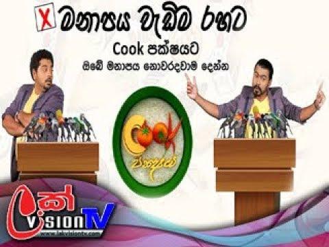 Cook Pakshaya 2019-02-17