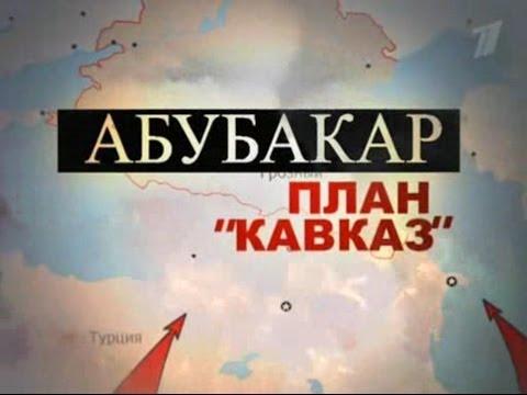 """Абубакар. План """"Кавказ"""""""