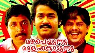 Super Hit Malayalam Full Movie   Mazha Peyyunnu Maddalam Kottunnu   Evergreen Comedy Full Movie