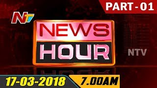 News Hour || Morning News || 17th March 2018 || Part 01